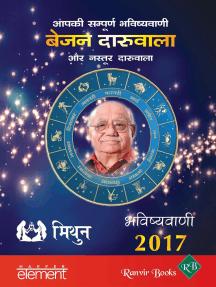 Aapki Sampurna Bhavishyavani 2017 Mithun