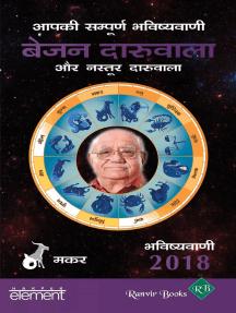 Aapki Sampurn Bhavishyavani 2018: Makar