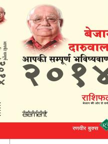 Bejan Daruwala : Aapki Sampurn Bhavishyavani 2014