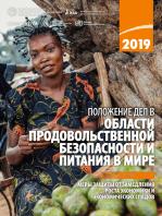 Положение дел в области продовольственной безопасности и питания в мире 2019