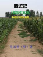西遊記(繁体中文版) 中國古代四大名著