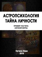 Астропсихология. Пример расчета личной янтры. Расшифровки тайны личности.