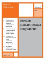 Детская поведенческая неврология: В двух томах. Том 1
