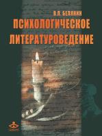 Психологическое литературоведение. Текст как отражение внутренних миров автора и читателя: Монография