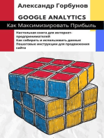 Google Analytics Как Максимизировать Прибыль