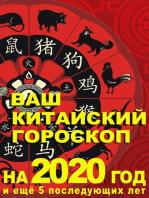 Ваш семейный китайский гороскоп на 2020 год и последующие 5 лет вашей жизни