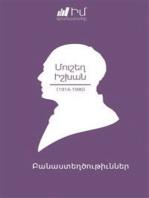 Mushegh Ishxan. Poems/Մուշեղ Իշխան. Բանաստեղծութիւններ