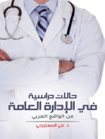 حالات دراسية في الإدارة العامة من الواقع العربي
