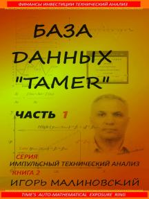 """База Данных """"Tamer 1.2."""" Часть 1. Time's Auto-Mathematical Exposure Ring"""