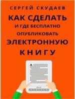 Как Сделать и Где Бесплатно Опубликовать Электронную Книгу