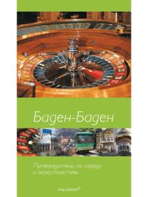 Баден-Баден - Baden-Baden zum Kennenlernen: Путеводитель по городу и окрестностям - Reise und Stadtführer