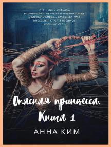 Опасная Принцесса. Книга 1