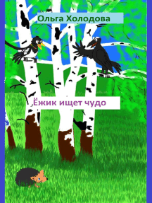 Ёжик Ищет Чудо