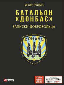 Батальон «Донбас»: Записки добровольца (Zapiski dobrovol'ca)