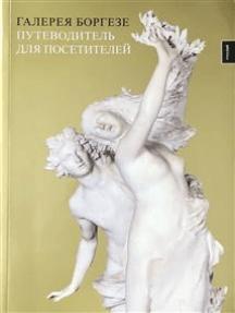 Галереей Боргезе: Путеводитель для посетителей