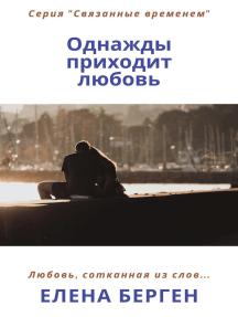 Однажды Приходит Любовь: Связанные Временем, #1