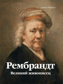 Рембрандт. Становление художника Том 2