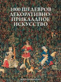 1000 шедевров Декоративно - Прикладное - Искусство