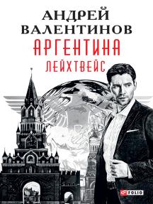 Аргентина - Лейхтвейс: Книга 5