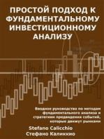 Простой подход к фундаментальному инвестиционному анализу: Вводное руководство по методам фундаментального анализа и стратегиям предвидения событий, которые движут рынками