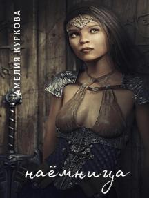 Наёмница: Поглотительница Магии, #2