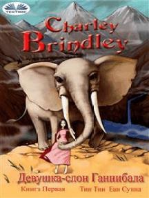Девушка-слон ганнибала книга первая: Жестяная бан олова суниа
