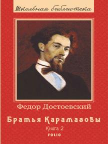 Братья Карамазовы - Роман в 2х томах: Книга 2