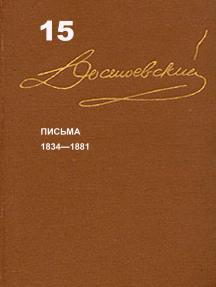 Достоевский. Повести и рассказы. Том 15