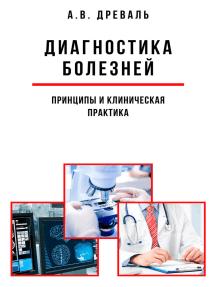 Диагностика болезней: принципы и клиническая практика