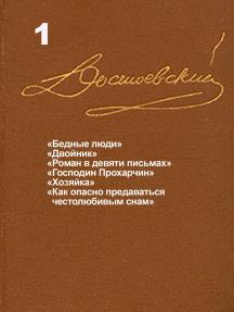 Достоевский. Повести и рассказы. Том 1