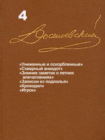 Достоевский. Повести и рассказы. Том 4