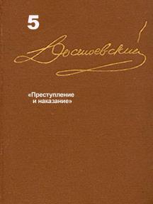 Достоевский. Повести и рассказы. Том 5