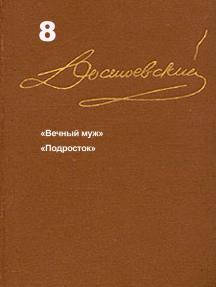 Достоевский. Повести и рассказы. Том 8