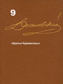 Достоевский. Повести и рассказы. Том 9