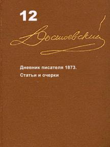 Достоевский. Повести и рассказы. Том 12