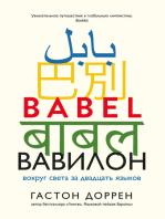 Вавилон. Вокруг света за двадцать языков