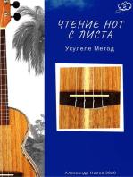 Чтение Нот с Листа - Укулеле Метод