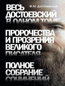Весь Достоевский в одном томе. Пророчества и прозрения великого писателя. Полное собрание сочинений