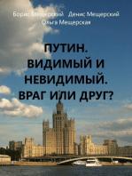 Путин. Видимый и невидимый. Враг или друг?