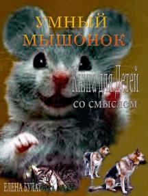 Умный Мышонок. Книга для Детей со Cмыслом