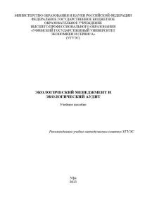 Экологический менеджмент и экологический аудит