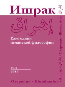 Ишрак. Ежегодник исламской философии №2, 2011 / Ishraq. Islamic Philosophy Yearbook №2, 2011