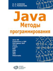 Java. Методы программирования
