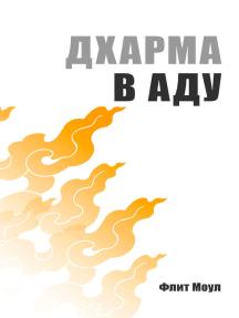 Дхарма в аду