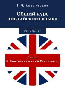 Общий курс английского языка. Часть 2 (В2 – С1)