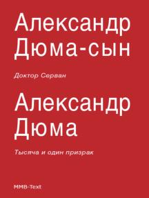 Доктор Серван (сборник)