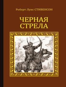 Черная стрела (сборник)