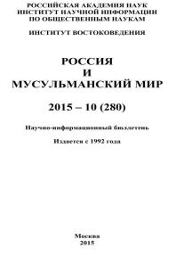 Россия и мусульманский мир № 10 / 2015