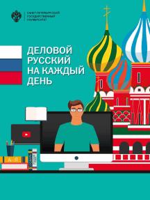 Деловой русский язык на каждый день