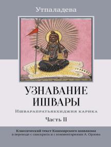 Узнавание Ишвары. Ишварапратьябхиджня карика. Часть II
